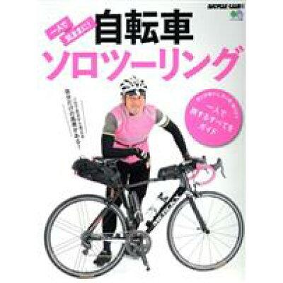 一人で気ままに!自転車ソロツーリング   /〓出版社