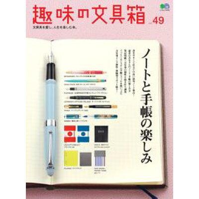 趣味の文具箱 文房具を愛し、人生を楽しむ本。 vol.49 /〓出版社