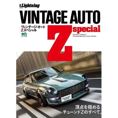 VINTAGE AUTO Z Special   /〓出版社