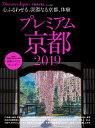 プレミアム京都  2019 /ディスカバ-・ジャパン