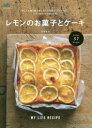 レモンのお菓子とケーキ   /〓出版社/齋藤真紀