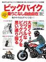 ビッグバイク乗りこなし自由自在 大きくてパワフルなビッグバイクを思い通り操る  /〓出版社
