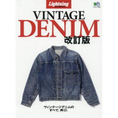 VINTAGE DENIM   改訂版/〓出版社