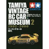 TAMIYAヴィンテージRCカーミュージアム  2 /〓出版社