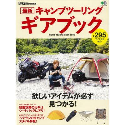 最新キャンプツーリングギアブック 欲しいアイテムが必ず見つかる!  /〓出版社