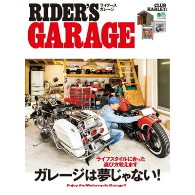 RIDER'S GARAGE   /〓出版社