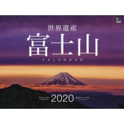 世界遺産富士山カレンダー  2020 /〓出版社