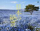 魂を揺さぶる日本の絶景カレンダー  2020 /〓出版社