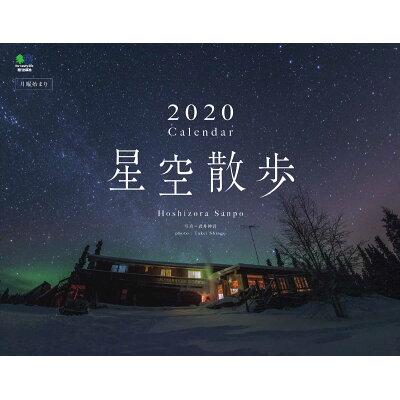 星空散歩カレンダー  2020 /〓出版社