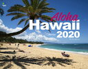 Aloha Hawaiiカレンダー  2020 /〓出版社