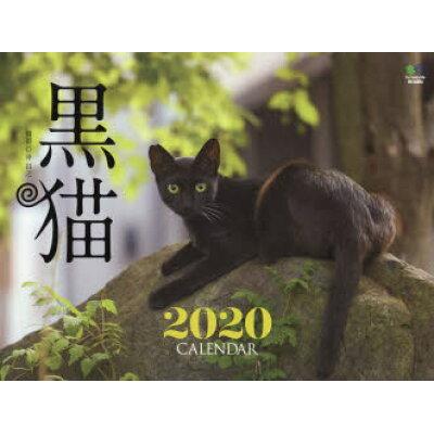 黒猫カレンダー  2020 /〓出版社