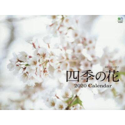 四季の花カレンダー 壁掛け(2020)