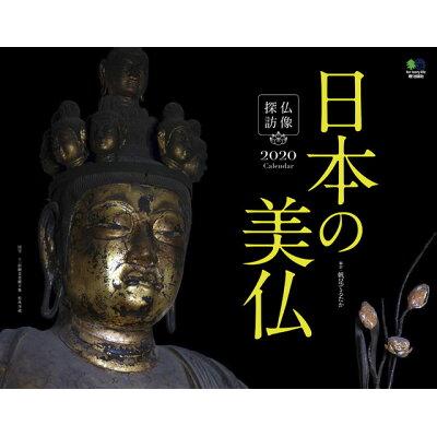 日本の美仏カレンダー  2020 /〓出版社