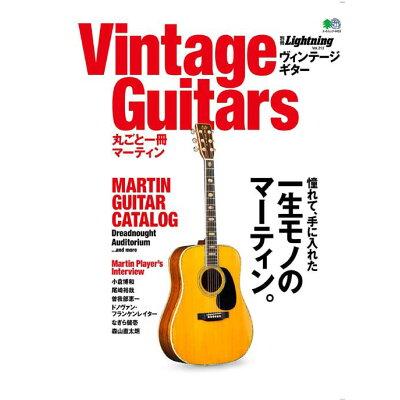Vintage Guitars 丸ごと一冊マーティン 憧れて、手に入れた一生モノのマーティン。  /〓出版社