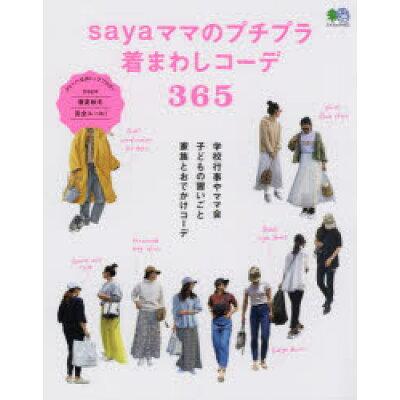 sayaママのプチプラ着まわしコーデ365   /〓出版社