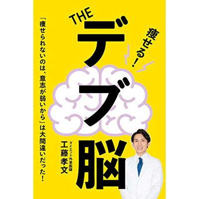THEデブ脳   /〓出版社/工藤孝文