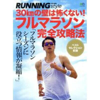 フルマラソン完全攻略法 フルマラソンシーズンに役立つ情報が凝縮!  /〓出版社