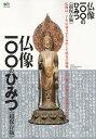 仏像100のひみつ《超保存版》 この一冊で仏像の不思議がわかる。  /〓出版社