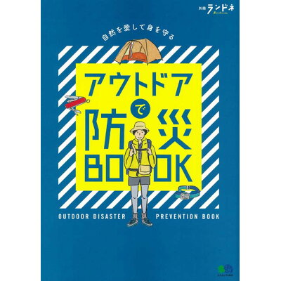アウトドアで防災BOOK   /〓出版社