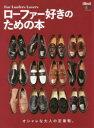 ローファー好きのための本 For Loafers Lovers  /〓出版社