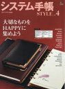 システム手帳STYLE  vol.4 /〓出版社