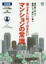 選ぶまえに知っておきたいマンションの常識実践編 マンションマエストロ検定1級公式テキスト  /〓出版社/東京カンテイマンションライブラリマンショ