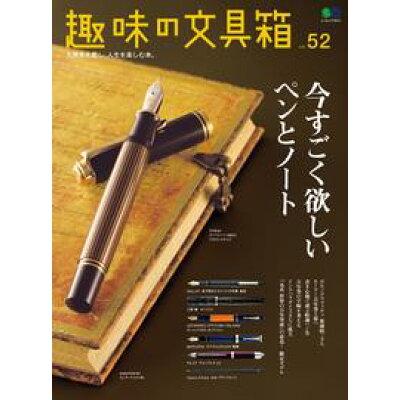 趣味の文具箱 文房具を愛し、人生を楽しむ本。 vol.52 /〓出版社