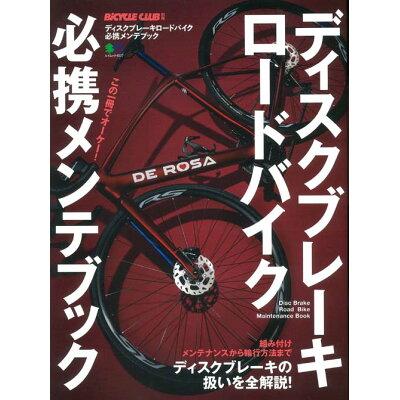 ディスクブレーキロードバイク必携メンテブック   /〓出版社