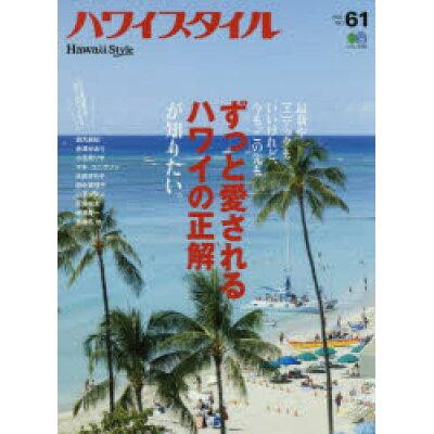 ハワイスタイル  NO.61 /〓出版社