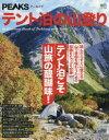 テント泊の山登り テント泊こそ山旅の醍醐味!  /〓出版社