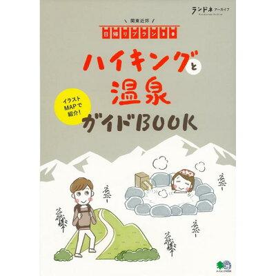 ハイキングと温泉ガイドBOOK 関東近郊日帰りプラン30  /〓出版社
