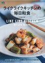 ライクライクキッチンの毎日和食   /〓出版社/小堀紀代美