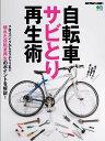 自転車サビとり再生術   /〓出版社
