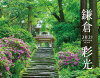 鎌倉彩光 カレンダー 壁掛け(2021)
