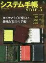 システム手帳STYLE  vol.5 /〓出版社