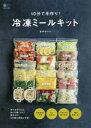 10分で手作り!冷凍ミールキット   /〓出版社/星野奈々子