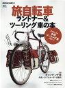 旅自転車ランドナー&ツーリング車の本   /〓出版社