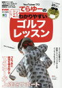 YouTuberプロてらゆーの超わかりやすいゴルフレッスン   /〓出版社