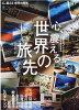 心、震える世界の旅先 各国を巡ったカメラマンによるとっておきの旅案内  /〓出版社