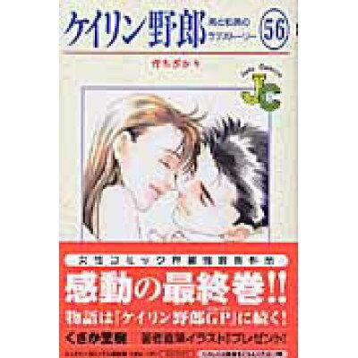 ケイリン野郎周と和美のラブスト-リ-  56 /小学館クリエイティブ/くさか里樹