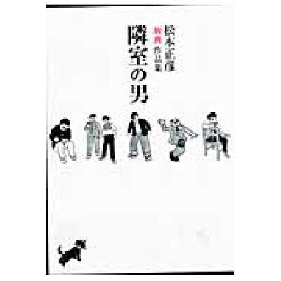 隣室の男 松本正彦「駒画」作品集  /小学館クリエイティブ/松本正彦