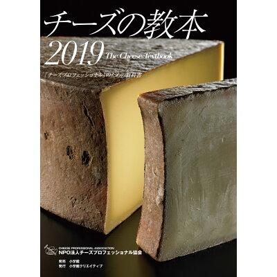 チーズの教本 「チーズプロフェッショナル」のための教科書 2019 /小学館クリエイティブ/チーズプロフェッショナル協会