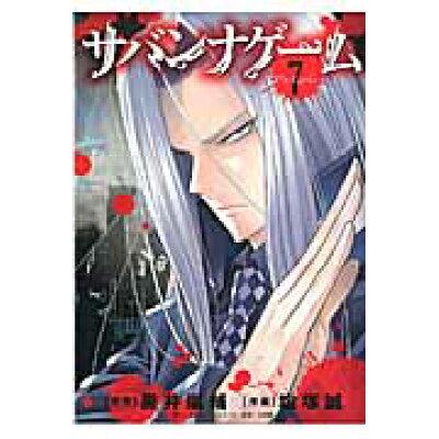 サバンナゲ-ムThe Comic  7 /小学館クリエイティブ/黒井嵐輔