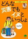 どんな災害でもイヌといっしょ ペットと防災ハンドブック  /小学館クリエイティブ/徳田竜之介