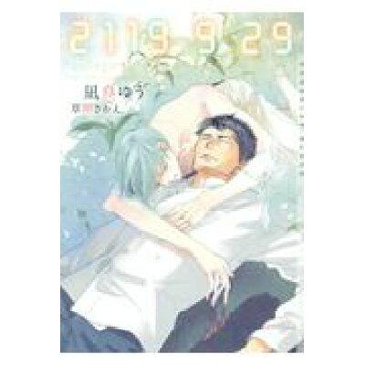 2119 9 29   /心交社/凪良ゆう