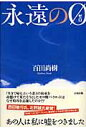 永遠の0   /太田出版/百田尚樹