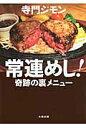 常連めし! 奇跡の裏メニュ-  /太田出版/寺門ジモン