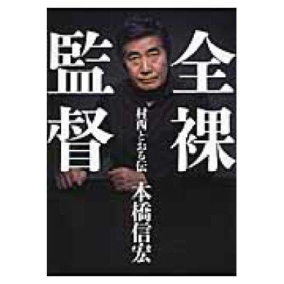 全裸監督 村西とおる伝  /太田出版/本橋信宏