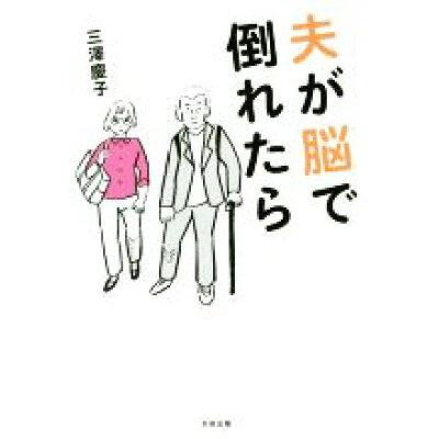 夫が脳で倒れたら   /太田出版/三澤慶子