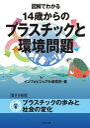 図解でわかる14歳からのプラスチックと環境問題   /太田出版/インフォビジュアル研究所
